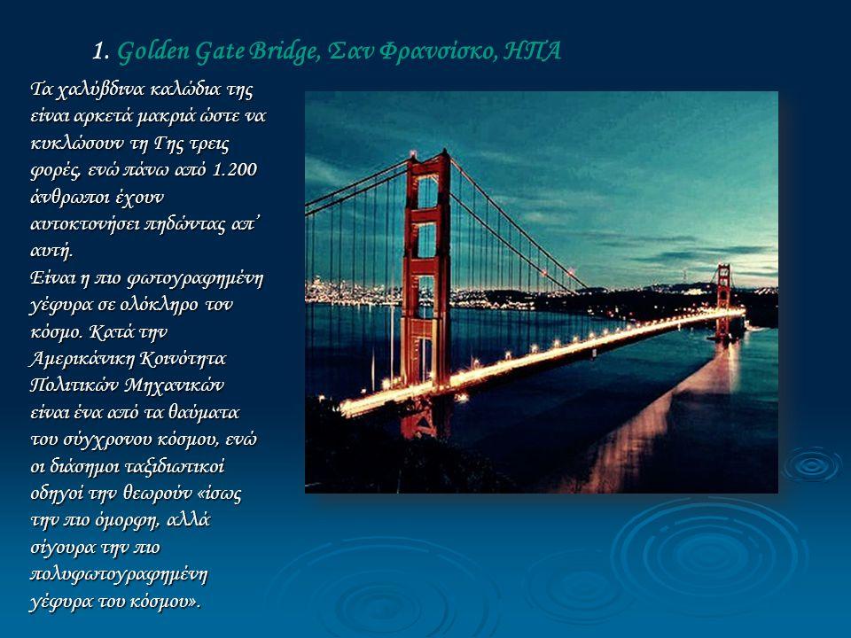 1. Golden Gate Bridge, Σαν Φρανσίσκο, ΗΠΑ Τα χαλύβδινα καλώδια της είναι αρκετά μακριά ώστε να κυκλώσουν τη Γης τρεις φορές, ενώ πάνω από 1.200 άνθρωπ