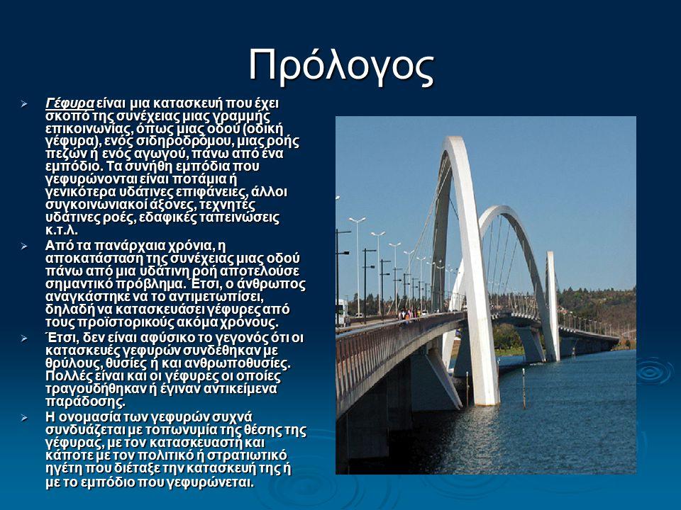 Πρόλογος  Γέφυρα είναι μια κατασκευή που έχει σκοπό της συνέχειας μιας γραμμής επικοινωνίας, όπως μιας οδού (οδική γέφυρα), ενός σιδηροδρόμου, μιας ροής πεζών ή ενός αγωγού, πάνω από ένα εμπόδιο.
