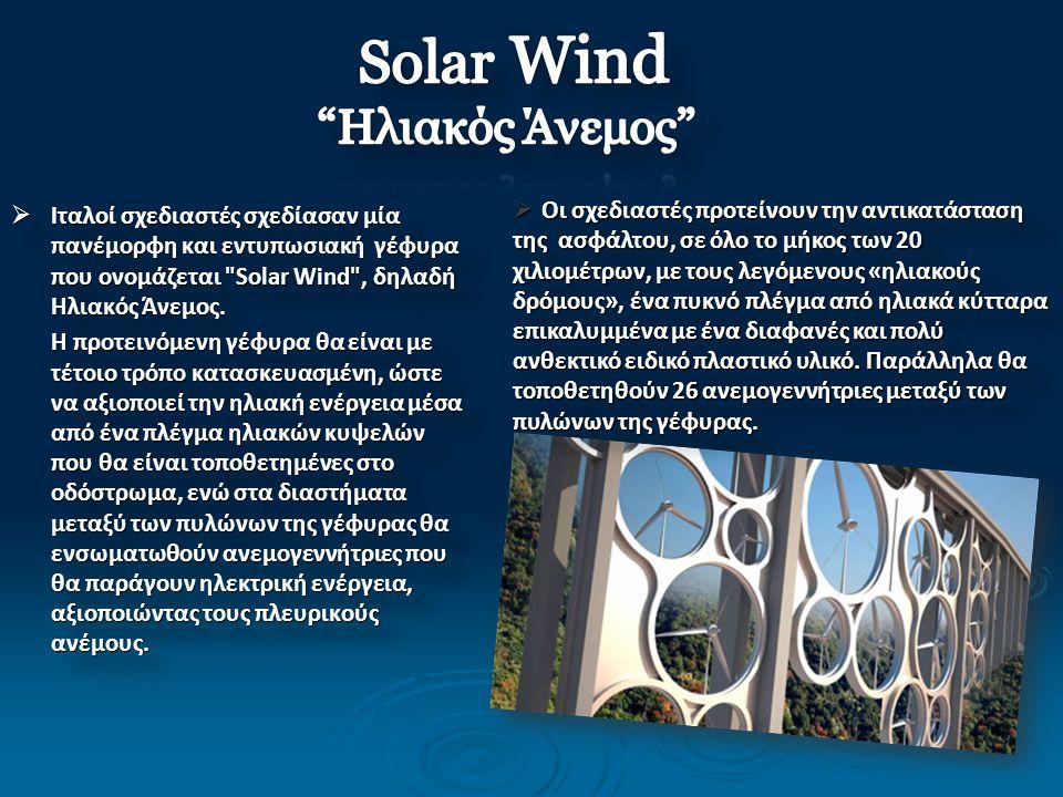  Ιταλοί σχεδιαστές σχεδίασαν μία πανέμορφη και εντυπωσιακή γέφυρα που ονομάζεται Solar Wind , δηλαδή Ηλιακός Άνεμος.