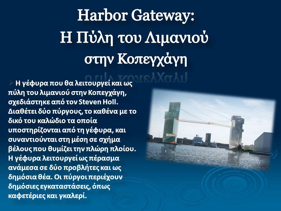  Η γέφυρα που θα λειτουργεί και ως πύλη του λιμανιού στην Κοπεγχάγη, σχεδιάστηκε από τον Steven Holl.