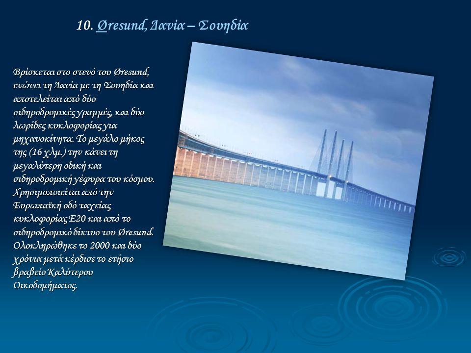   Οι γέφυρες είχαν πάντοτε μια γοητεία, γι' αυτό και αποτελούν το απόλυτο αντικείμενο πειραματισμού για τους σχεδιαστές σε ολόκληρο τον κόσμο.