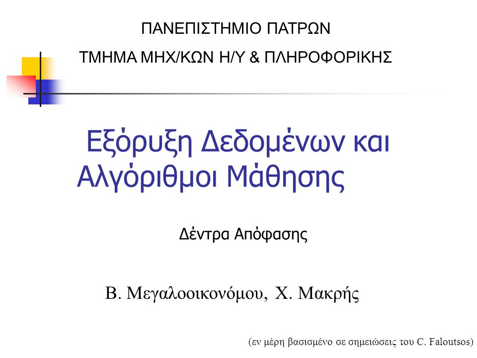 B.Μεγαλοοικονόμου, Χ. Μακρής Δέντρα Απόφασης (εν μέρη βασισμένο σε σημειώσεις του C.