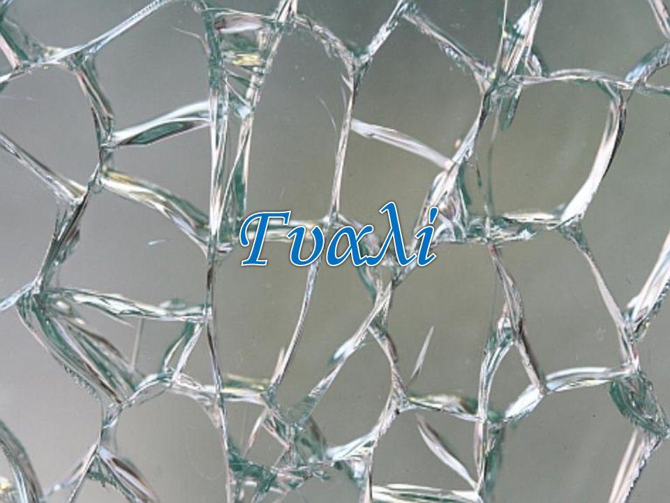 Το γυαλί είναι υλικό στερεό και άμορφο, δηλαδή δεν παρουσιάζει κρυσταλλική δομή.