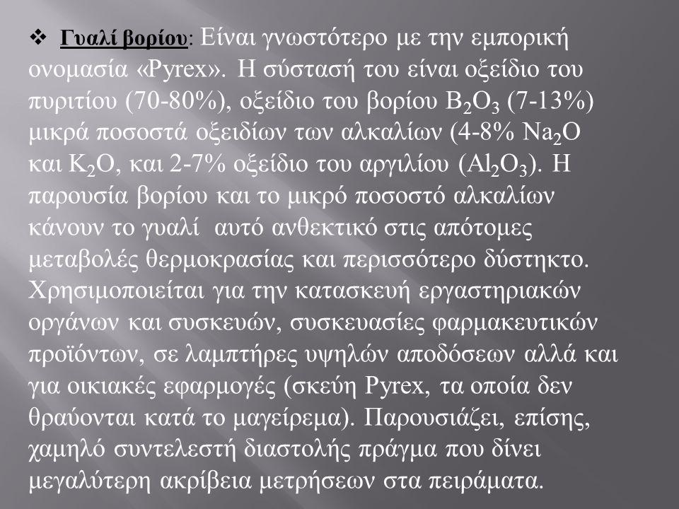  Γυαλί βορίου : Είναι γνωστότερο με την εμπορική ονομασία «Pyrex».
