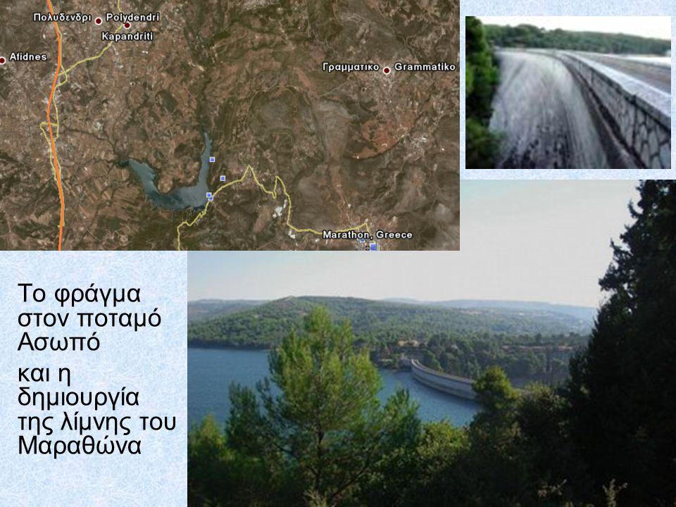 Το φράγμα στον ποταμό Ασωπό και η δημιουργία της λίμνης του Μαραθώνα