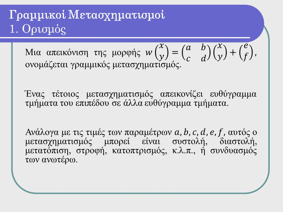 Γραμμικοί Μετασχηματισμοί 1. Ορισμός