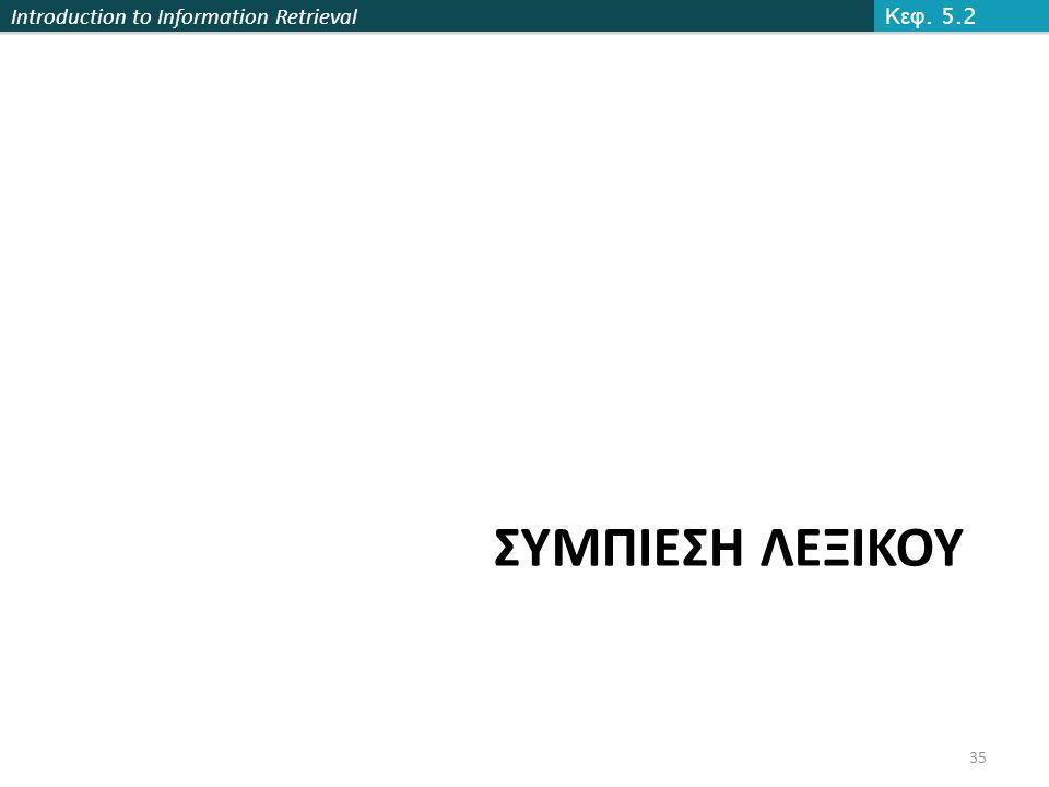 Introduction to Information Retrieval ΣΥΜΠΙΕΣΗ ΛΕΞΙΚΟΥ Κεφ. 5.2 35