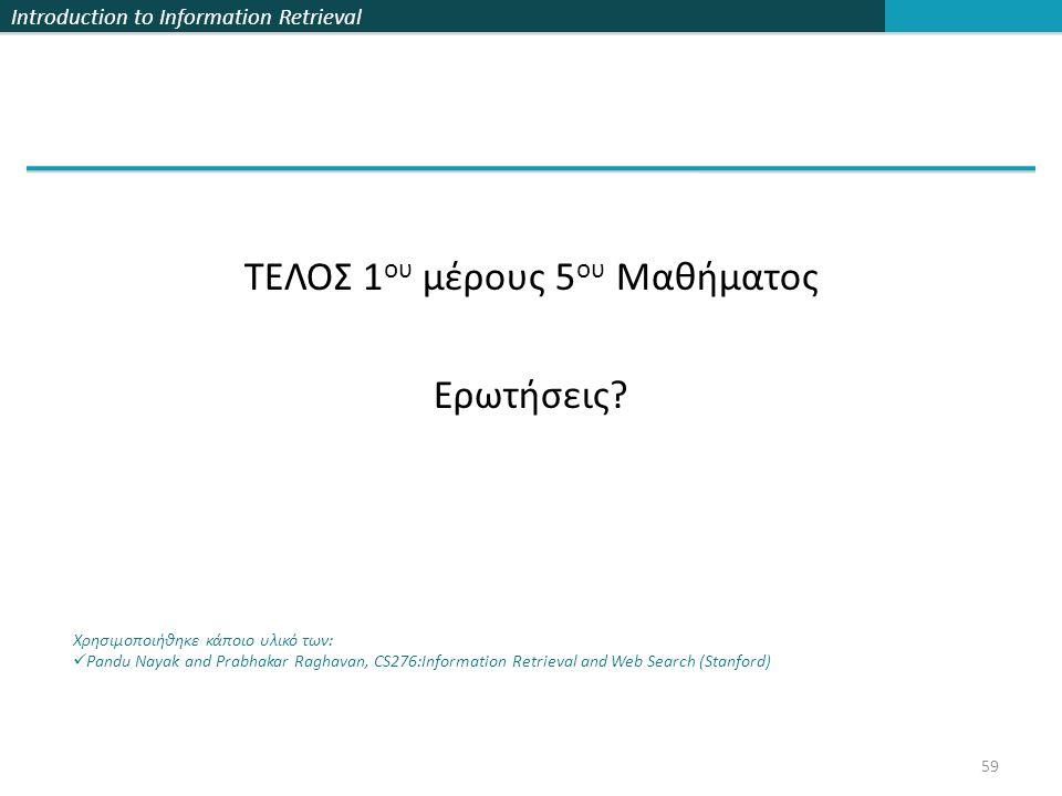 Introduction to Information Retrieval ΤΕΛΟΣ 1 ου μέρους 5 ου Μαθήματος Ερωτήσεις.