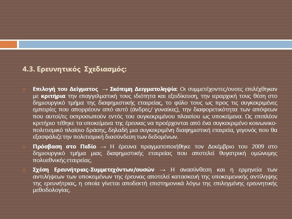 4.3. Ερευνητικός Σχεδιασμός:  Επιλογή του Δείγματος → Σκόπιμη Δειγματοληψία: Οι συμμετέχοντες/ουσες επιλέχθηκαν με κριτήρια την επαγγελματική τους ιδ