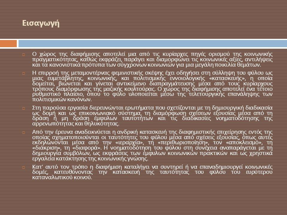 Αρχές και σημεία αφετηρίας 1.