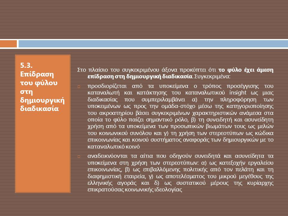 5.3. Επίδραση του φύλου στη δημιουργική διαδικασία Στο πλαίσιο του συγκεκριμένου άξονα προκύπτει ότι το φύλο έχει άμεση επίδραση στη δημιουργική διαδι