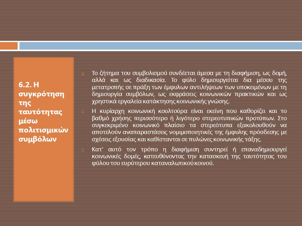 6.2. Η συγκρότηση της ταυτότητας μέσω πολιτισμικών συμβόλων  Το ζήτημα του συμβολισμού συνδέεται άμεσα με τη διαφήμιση, ως δομή, αλλά και ως διαδικασ
