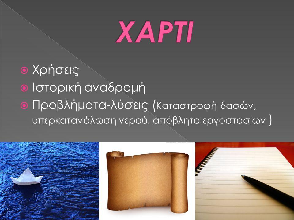  Εφεύρεση χαρτιού. Η χρήση του χαρτιού στην Ανατολή.
