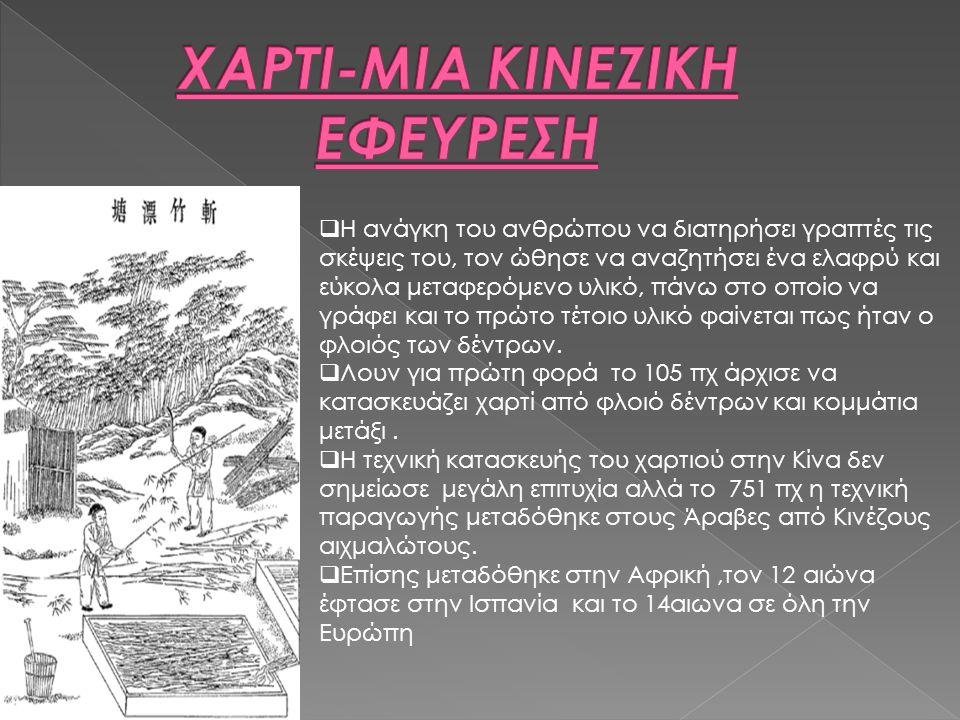  Οι πρώτοι πάπυροι ανακαλύφθηκαν από τους φελάχους στην περίοδο 1778-1870 στο νησί Ελεφαντίνη,στη Συήνη, στη,Μέμφιδα και στις Θήβες  Βρέθηκαν κυρίως μέσα σε τάφους,σε σπίτια και ερείπια αρχαίων πόλεων καθώς από παλιά συνήθιζαν οι Αιγύπτιοι να θάβουν μαζί με τον νεκρό και ένα βιβλίο στο οποίο είχαν καταχωρήσει τις ευχές του νεκρού προς τις θεότητες.