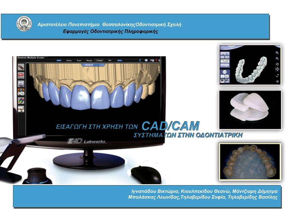 Δηλαδή σχεδίαση με τη βοήθεια υπολογιστή / βιομηχανική παραγωγή με τη βοήθεια υπολογιστή Τι είναι το CAD/CAM • Ανήκει στην ευρεία κατηγορία των CAx (computer-aided technologies) • Αφορά τη χρήση συστημάτων υπολογιστή για την υποβοήθηση της βελτιστοποίησης του σχεδιασμού, της ανάλυσης και της κατασκευής προϊόντων • Αποτελεί ακρωνύμιο για το Computer-Aided Design / Computer-Aided Manufacturing CAD/CAM