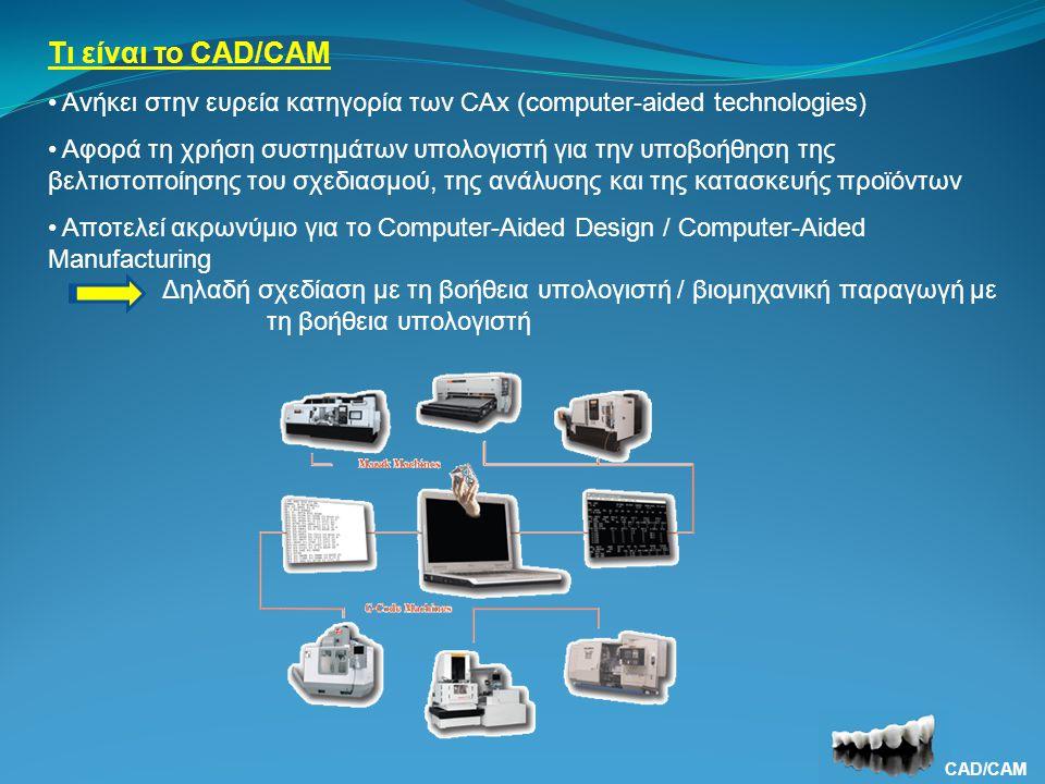 Δηλαδή σχεδίαση με τη βοήθεια υπολογιστή / βιομηχανική παραγωγή με τη βοήθεια υπολογιστή Τι είναι το CAD/CAM • Ανήκει στην ευρεία κατηγορία των CAx (c