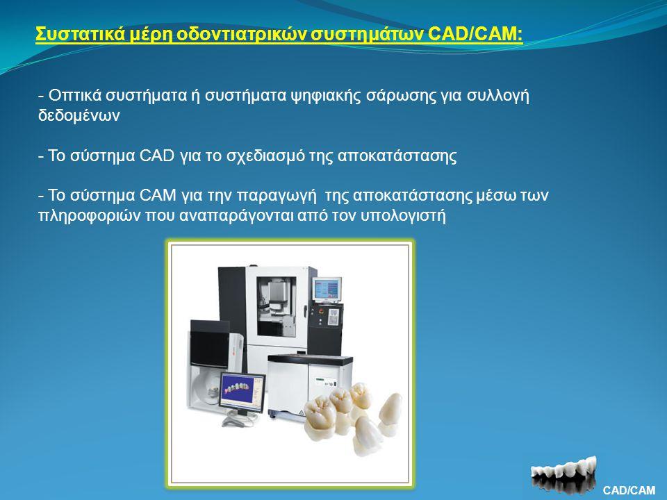 • Dental laboratory CAD/CAM: Λαμβάνεται ψηφιακό αποτύπωμα από τον κλινικό οδοντίατρο, οι πληροφορίες μεταφέρονται στο οδοντοτεχνικό εργαστήριο όπου κατασκευάζεται η τελική αποκατάσταση με το μηχάνημα κοπής.