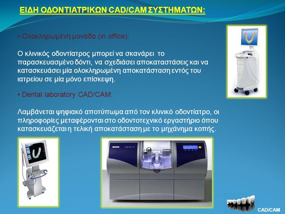 • Dental laboratory CAD/CAM: Λαμβάνεται ψηφιακό αποτύπωμα από τον κλινικό οδοντίατρο, οι πληροφορίες μεταφέρονται στο οδοντοτεχνικό εργαστήριο όπου κα