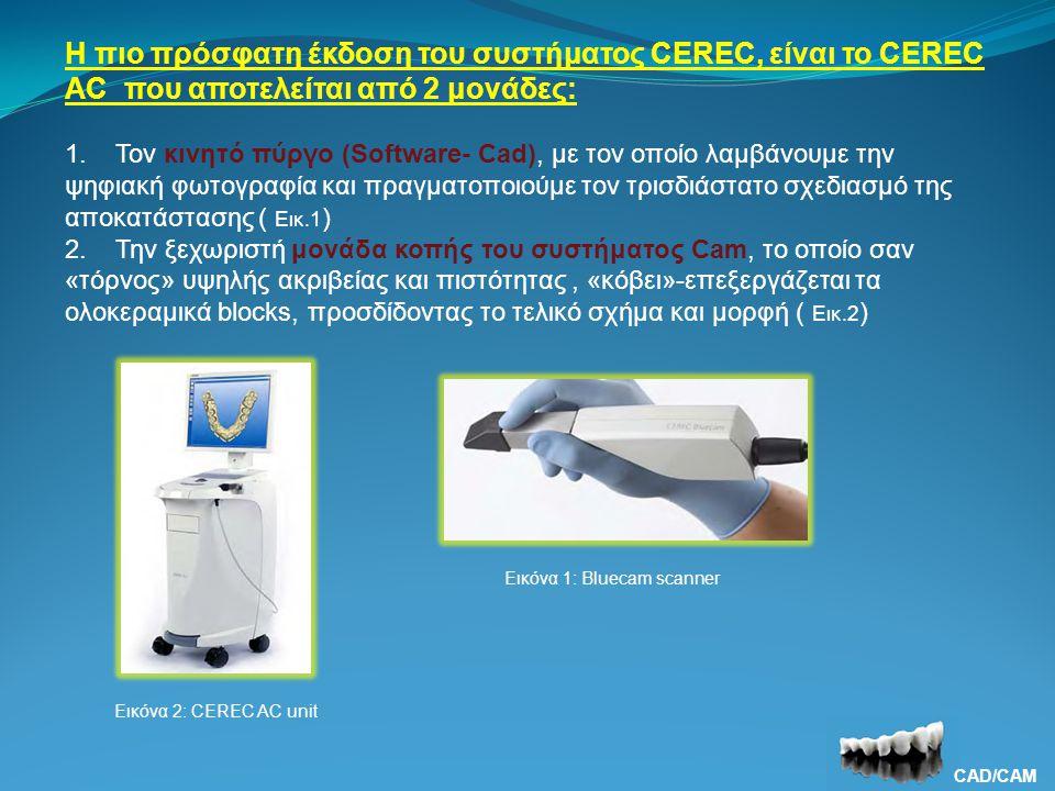 Η πιο πρόσφατη έκδοση του συστήματος CEREC, είναι το CEREC AC που αποτελείται από 2 μονάδες: 1. Τον κινητό πύργο (Software- Cad), με τον οποίο λαμβάνο