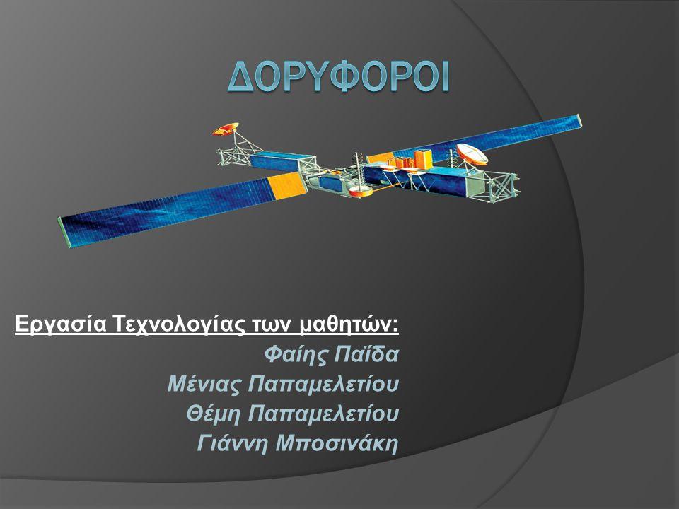 ΟΟρισμός ΤΤεχνητός δορυφόρος ΦΦυσικός δορυφόρος ΙΙστορικά στοιχεία ΕΕκτόξευση δορυφόρου ΣΣώμα δορυφόρου ΤΤροφοδοσία ΤΤροχιές ΕΕίδη τεχνητών δορυφόρων ΣΣτρατιωτικοί δορυφόροι ΔΔορυφόροι πλοήγησης και ναυσιπλοΐας ΔΔορυφόροι που στοχεύουν στην προστασία του περιβάλλοντος ΤΤηλεπικοινωνιακός δορυφόρος ΜΜετεωρολογικός δορυφόρος ΔΔορυφόροι ΕΚΟ ΕΕΚΟ 1 ΕΕΚΟ 2 ΔΔιαστημικά σκουπίδια EEchelon ΟΟρισμός ΙΙστορία ΦΦωτογραφίες από το διάστημα