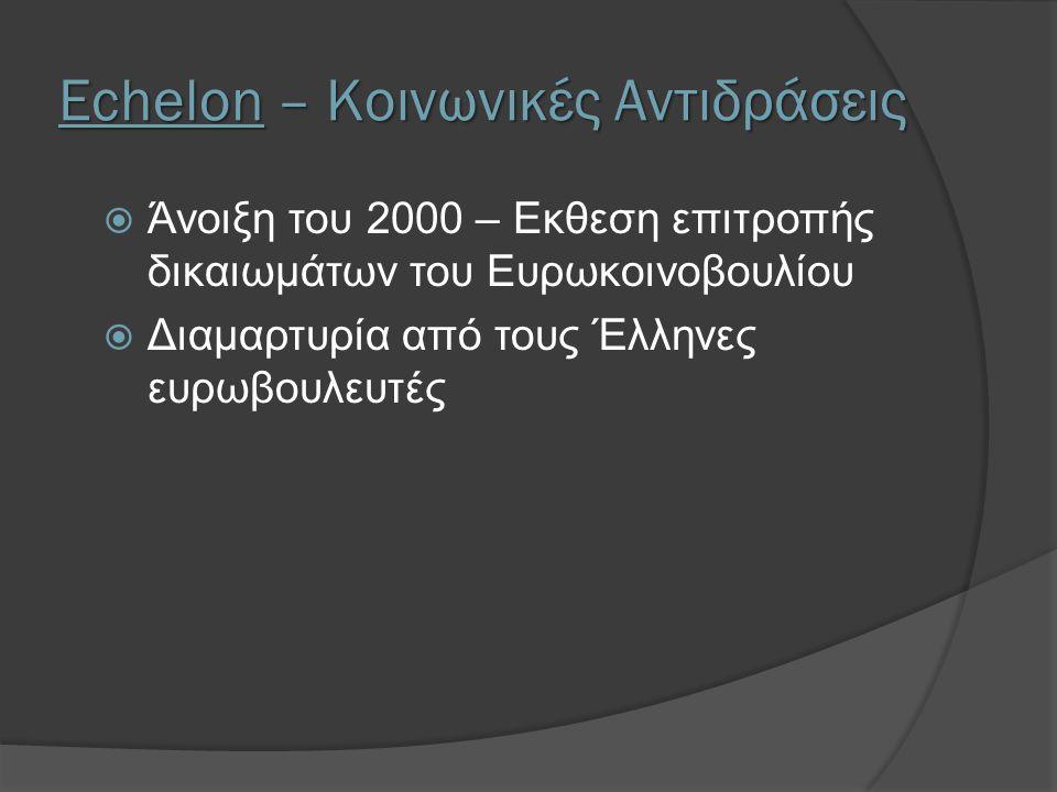 Echelon – Κοινωνικές Αντιδράσεις  Άνοιξη του 2000 – Εκθεση επιτροπής δικαιωμάτων του Ευρωκοινοβουλίου  Διαμαρτυρία από τους Έλληνες ευρωβουλευτές