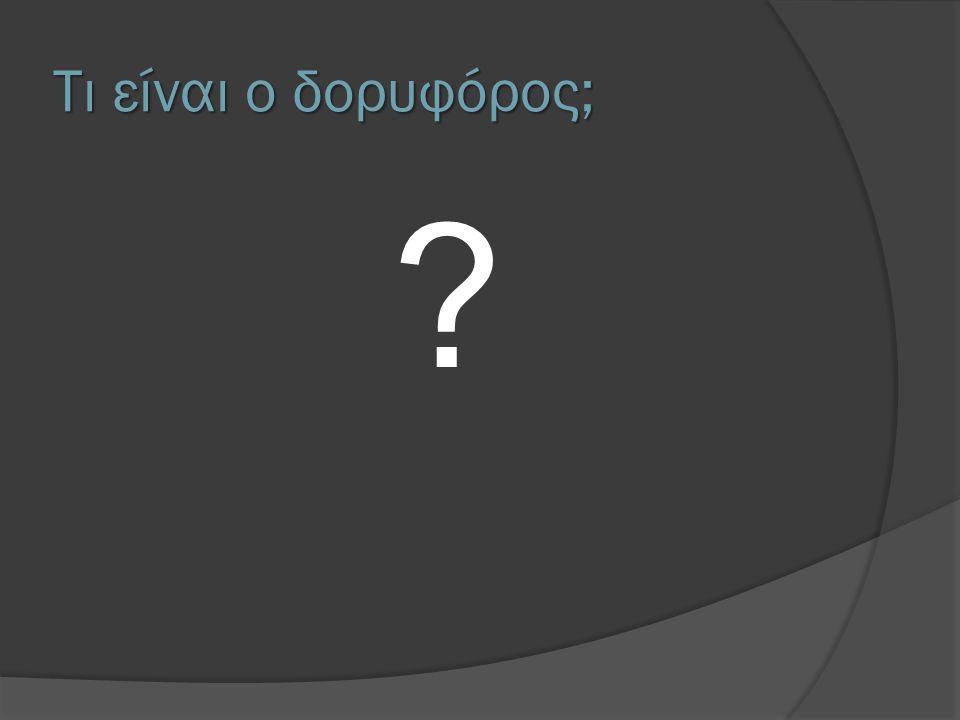Τι είναι ο δορυφόρος; ?