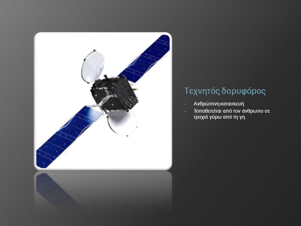 Τεχνητός δορυφόρος • Ανθρώπινη κατασκευή • Τοποθετείται από τον άνθρωπο σε τροχιά γύρω από τη γη