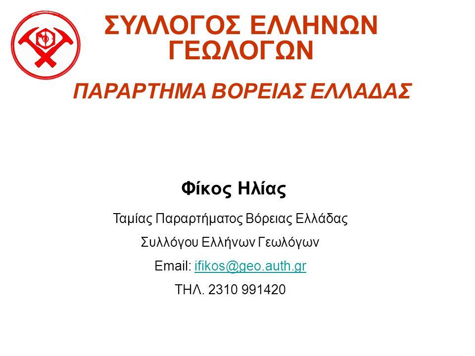Φίκος Ηλίας ΣΥΛΛΟΓΟΣ ΕΛΛΗΝΩΝ ΓΕΩΛΟΓΩΝ ΠΑΡΑΡΤΗΜΑ ΒΟΡΕΙΑΣ ΕΛΛΑΔΑΣ Ταμίας Παραρτήματος Βόρειας Ελλάδας Συλλόγου Ελλήνων Γεωλόγων Email: ifikos@geo.auth.g