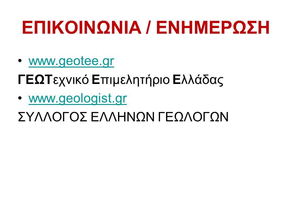 ΕΠΙΚΟΙΝΩΝΙΑ / ΕΝΗΜΕΡΩΣΗ •www.geotee.grwww.geotee.gr ΓΕΩΤεχνικό Επιμελητήριο Ελλάδας •www.geologist.grwww.geologist.gr ΣΥΛΛΟΓΟΣ ΕΛΛΗΝΩΝ ΓΕΩΛΟΓΩΝ