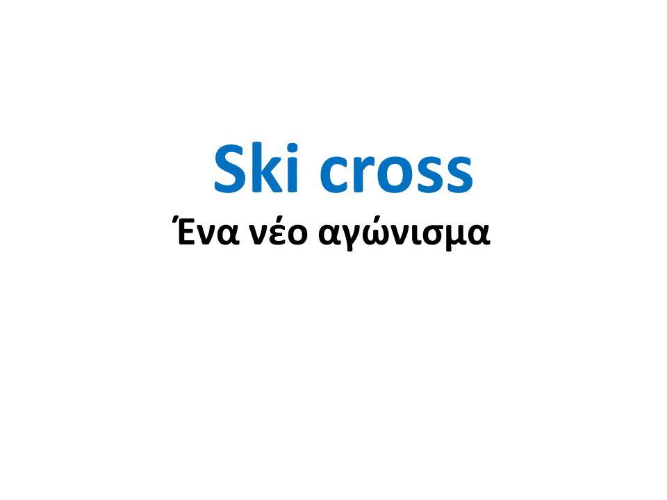 Ski cross Ένα νέο αγώνισμα