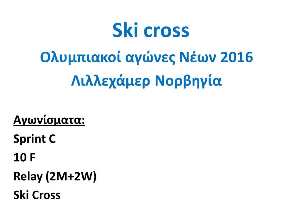 Ski cross 2,5 km Προκριματική Φάση Διαλειμματική εκκίνηση Τελική Φάση με 30 αθλητές Ημιτελικός: 3Χ10 αθλητές Τελικός: 10 αθλητές
