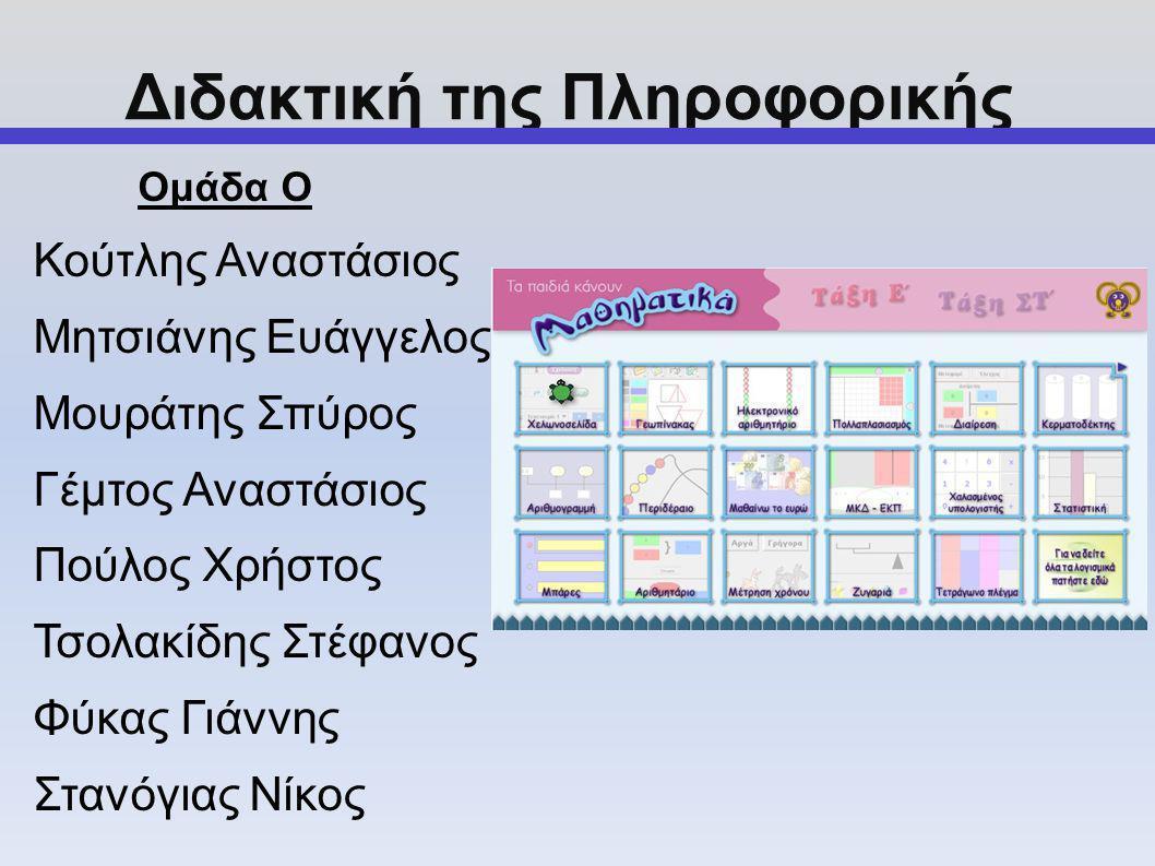 ● ΜΚΔ-ΕΚΠ Ανάλυση φυσικών αριθμών Αναζήτηση πρώτων παραγόντων Εύρεση ΜΚΔ-ΕΚΠ ● Χαλασμένος Υπολογιστής Ανάλυση ενός αριθμού με τη βοήθεια άλλων αριθμών ● Στατιστική Εισαγωγή και επεξεργασία δεδομένων Γραφήματα Δημιουργία συναρτήσεων ● Μπάρες Δυνατότητα σχηματισμού κλασματικών αριθμών και συμβολισμού με 2 τρόπους Προγράμματα