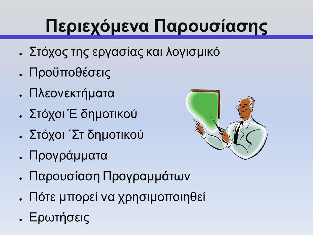 Λογισμικό & Στόχος της εργασίας Λογισμικό ● Εκπαιδευτικό λογισμικό Μαθηματικά Έ και ΄Στ Δημοτικού Στόχος εργασίας ● Στόχος της συγκεκριμένης εργασίας είναι να παρουσιαστεί το λογισμικό του παιδαγωγικού ινστιτούτου για την διδασκαλία των μαθηματικών στην Έ και ΄Στ δημοτικού.