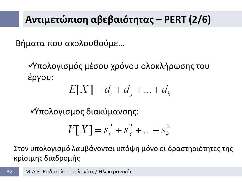 Αντιμετώπιση αβεβαιότητας – PERT (2/6) 32Μ.Δ.Ε.
