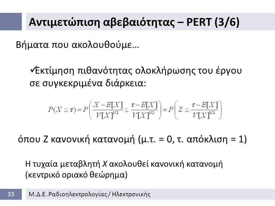 Αντιμετώπιση αβεβαιότητας – PERT (3/6) 33Μ.Δ.Ε.