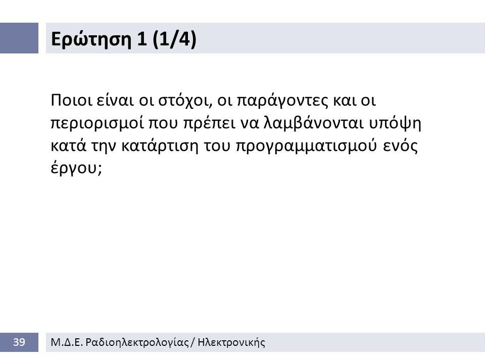 Ερώτηση 1 (1/4) 39Μ.Δ.Ε.