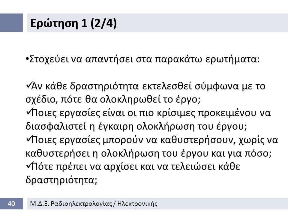 Ερώτηση 1 (2/4) 40Μ.Δ.Ε.