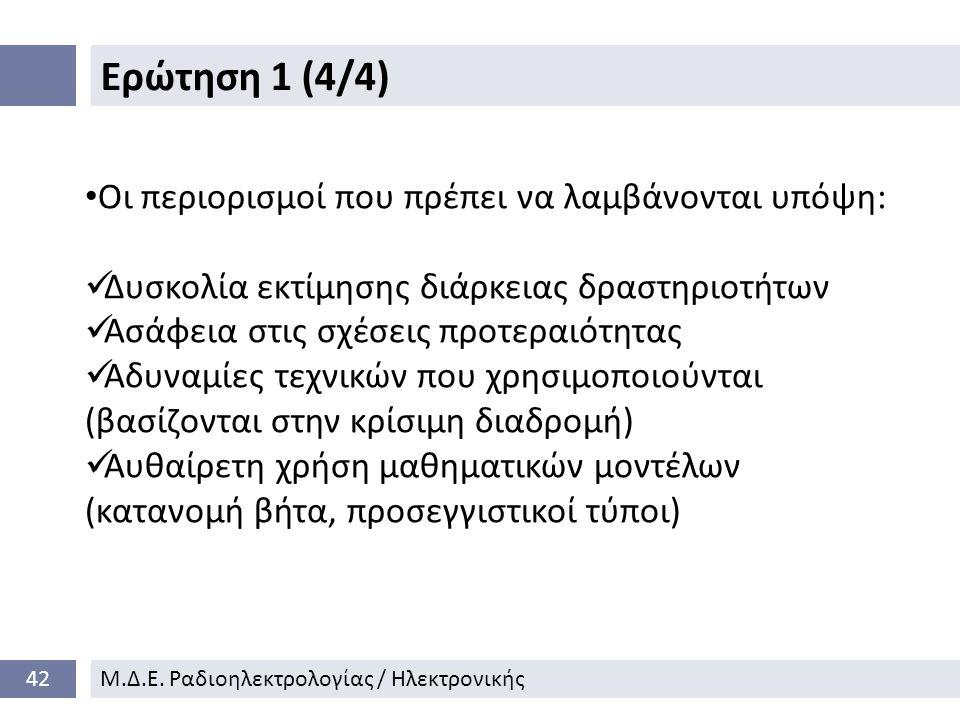 Ερώτηση 1 (4/4) 42Μ.Δ.Ε.