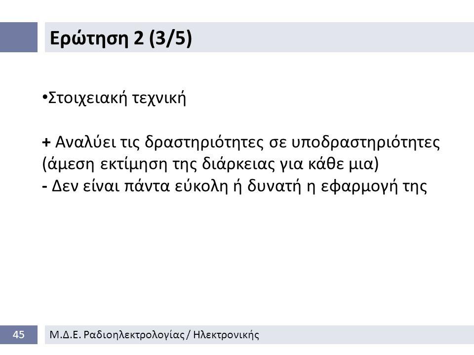 Ερώτηση 2 (3/5) 45Μ.Δ.Ε.