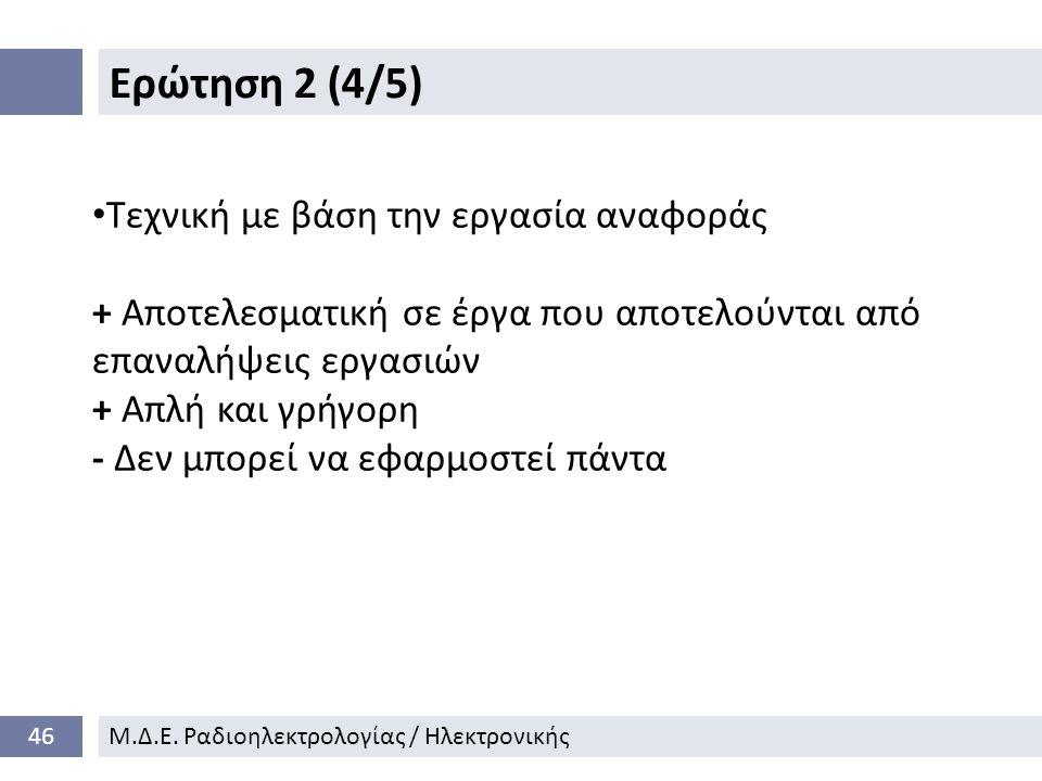 Ερώτηση 2 (4/5) 46Μ.Δ.Ε.