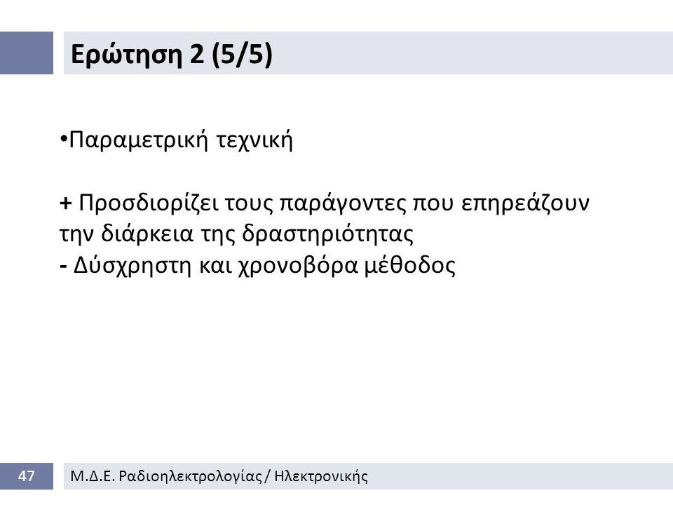 Ερώτηση 2 (5/5) 47Μ.Δ.Ε.