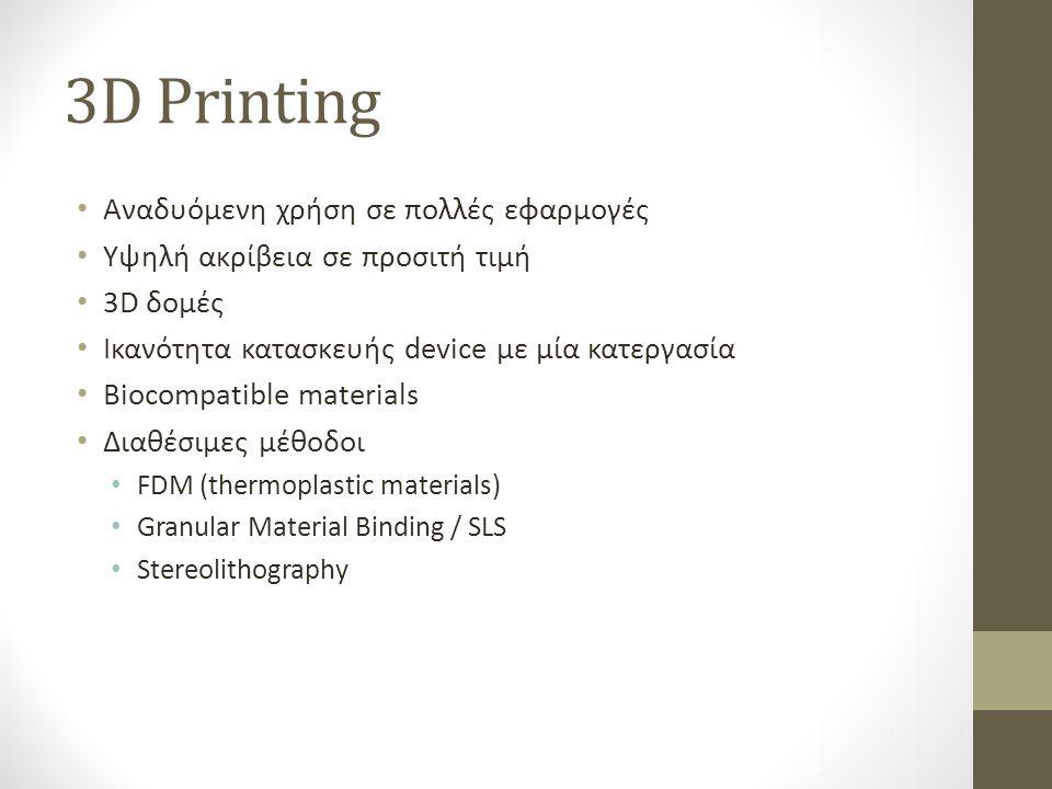 Fabrication • Electron beam lithography (EBL) • Scanning probe lithography (SPL) • Ακρίβεια 10-100 nm • Κατασκευή μασκών • 2D • Απαιτείται etching για