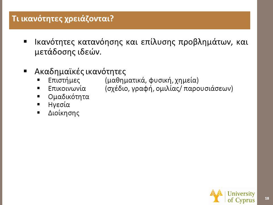 Γιατί να Φοιτήσω στο Πανεπιστήμιο Κύπρου; 19  Θαυμάσιο ακαδημαϊκό περιβάλλον  Μικρές τάξεις (Τμήματα),  Χαμηλή αναλογία Φοιτητών/Καθηγητών  Αναγνωρισμένοι κύκλοι σπουδών  Εκπαιδευτικά προγράμματα ψηλών προδιαγραφών, και εφάμιλλα των καλυτέρων πανεπιστημίων του εξωτερικού  Πολύ καλό ακαδημαϊκό προσωπικό  Μάθηση - Έρευνα - Εξάσκηση  Καινούργιες, θαυμάσιες κτιριακές εγκαταστάσεις/εργαστήρια  Σχέσεις με πανεπιστήμια εξωτερικού  Κατοχύρωση επαγγέλματος (ΕΤΕΚ)  Ευκαιρίες απασχόλησης σε χρηματοδοτημένη έρευνα