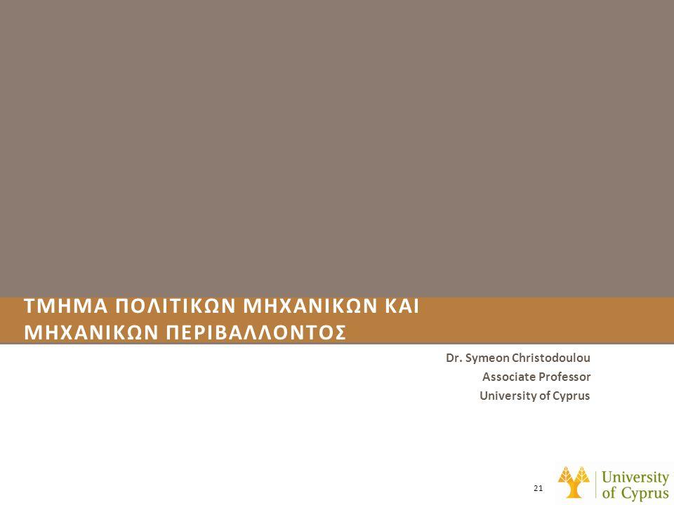 ΤΜΗΜΑ ΠΟΛΙΤΙΚΩΝ ΜΗΧΑΝΙΚΩΝ ΚΑΙ ΜΗΧΑΝΙΚΩΝ ΠΕΡΙΒΑΛΛΟΝΤΟΣ Dr. Symeon Christodoulou Associate Professor University of Cyprus 21