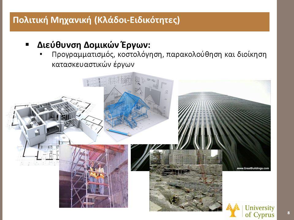 Μηχανική Περιβάλλοντος (Κλάδοι-Ειδικότητες) 9  Μηχανική Υδάτινων Πόρων: Σχεδιασμός και λειτουργία συστημάτων υδάτινων πόρων, π.χ.