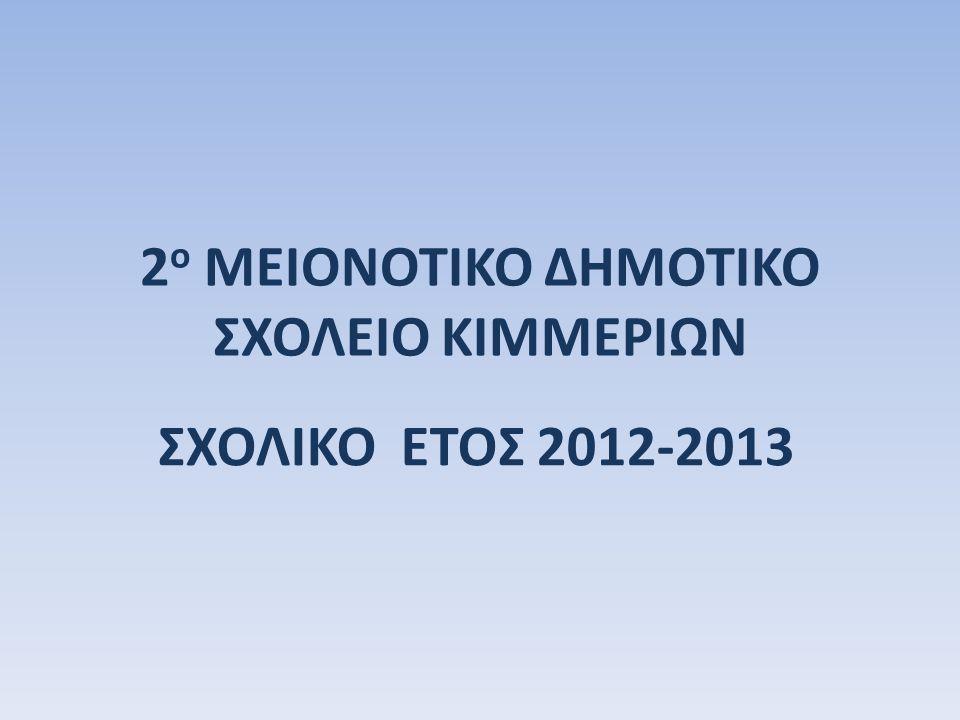 2 ο ΜΕΙΟΝΟΤΙΚΟ ΔΗΜΟΤΙΚΟ ΣΧΟΛΕΙΟ ΚΙΜΜΕΡΙΩΝ ΣΧΟΛΙΚΟ ΕΤΟΣ 2012-2013