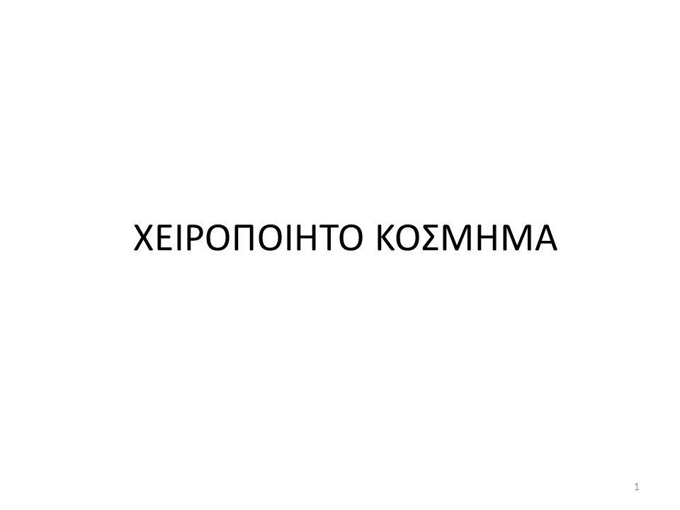 ΧΕΙΡΟΠΟΙΗΤΟ ΚΟΣΜΗΜΑ 1
