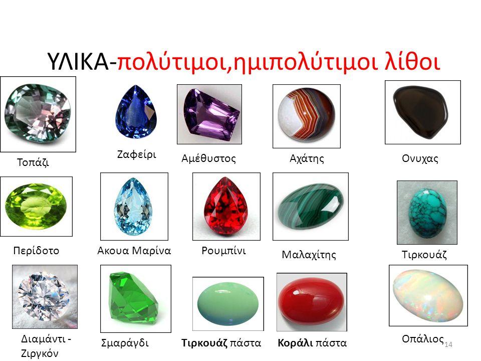 ΥΛΙΚΑ-πολύτιμοι,ημιπολύτιμοι λίθοι Τοπάζι Ρουμπίνι Αμέθυστος Μαλαχίτης Οπάλιος Τιρκουάζ Ακουα Μαρίνα Ζαφείρι Αχάτης Κοράλι πάσταΤιρκουάζ πάστα Διαμάντι - Ζιργκόν Ονυχας Περίδοτο Σμαράγδι 14