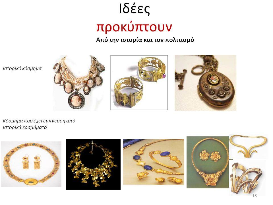 Ιδέες προκύπτουν Από την ιστορία και τον πολιτισμό Ιστορικό κόσμημα Κόσμημα που έχει έμπνευση από ιστορικά κοσμήματα 18