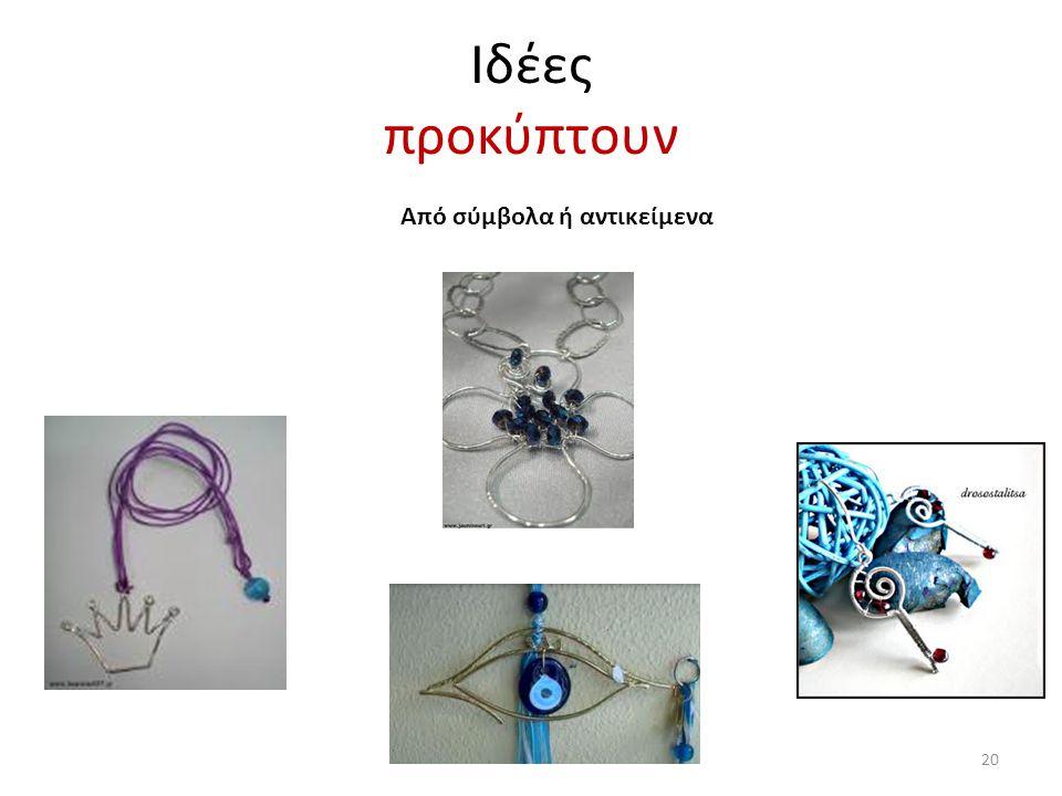 Ιδέες προκύπτουν Από σύμβολα ή αντικείμενα 20